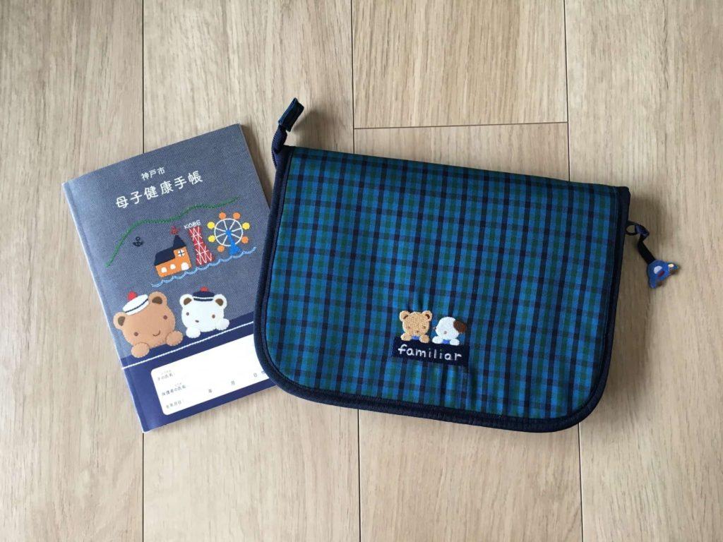ファミリア 母子手帳ケース ブログ 口コミ 神戸市 サイズ