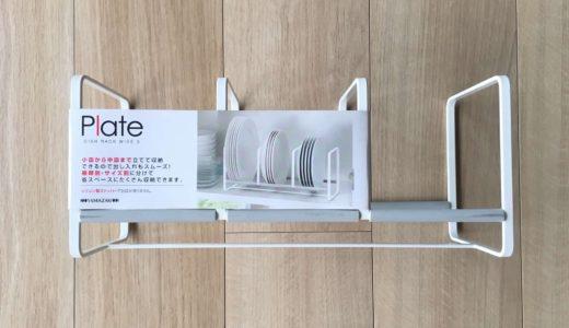 山崎実業「プレート ディッシュラックワイドS」食器棚収納におすすめ。おしゃれに収納できる!