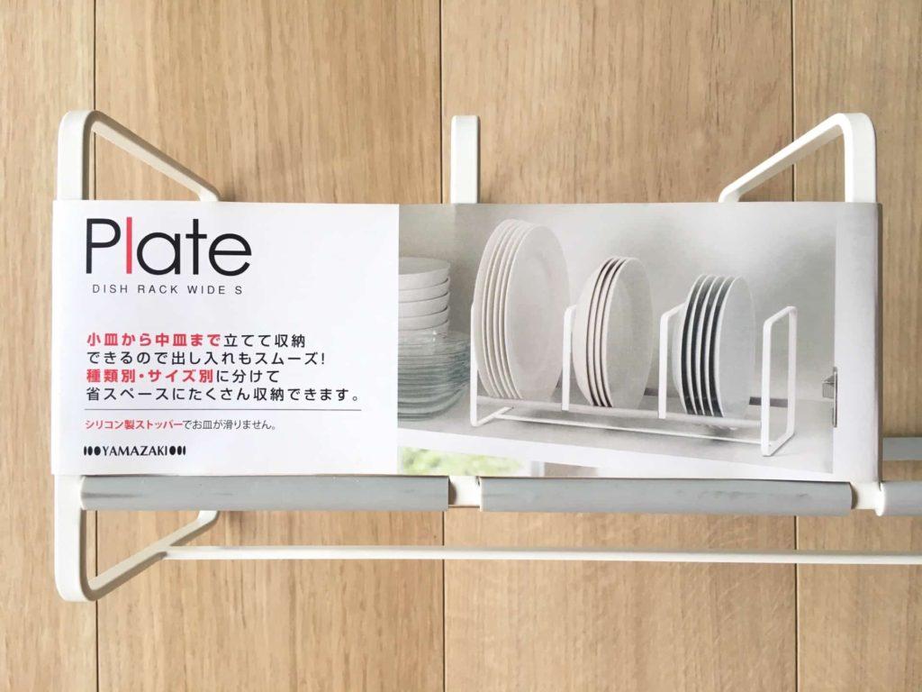 山崎実業 ディッシュラック ディッシュ スタンド ディッシュラックワイド S プレート タワー 食器棚 おすすめ おしゃれ スタンド