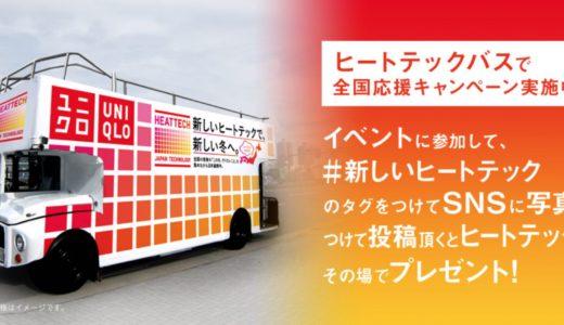 無料でユニクロのヒートテックがもらえる!大阪は11月9日・10日に「ヒートテックバス」がやってくる