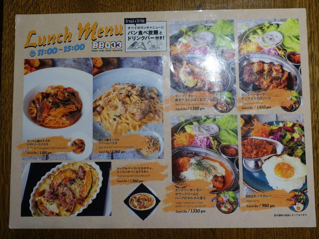BBQ33 大阪 梅田 グランフロント ランチ パン食べ放題 メニュー 値段 ドリンクバー ドリンク飲み放題