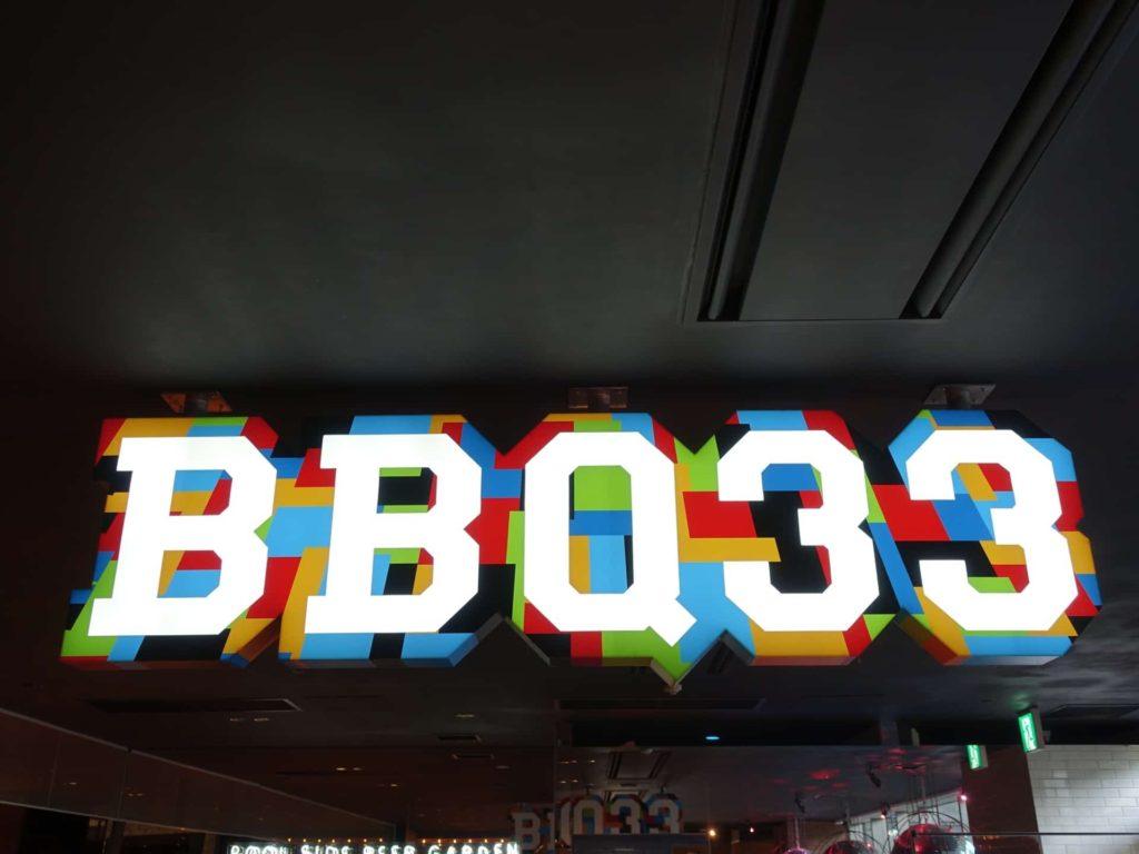 BBQ33 大阪 梅田 グランフロント ランチ パン食べ放題 場所 行き方