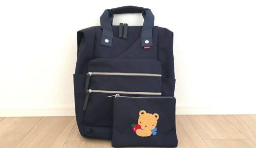 マザーズバッグはファミリアのリュックに。ポケットが多くて撥水性にも優れていておすすめ◎