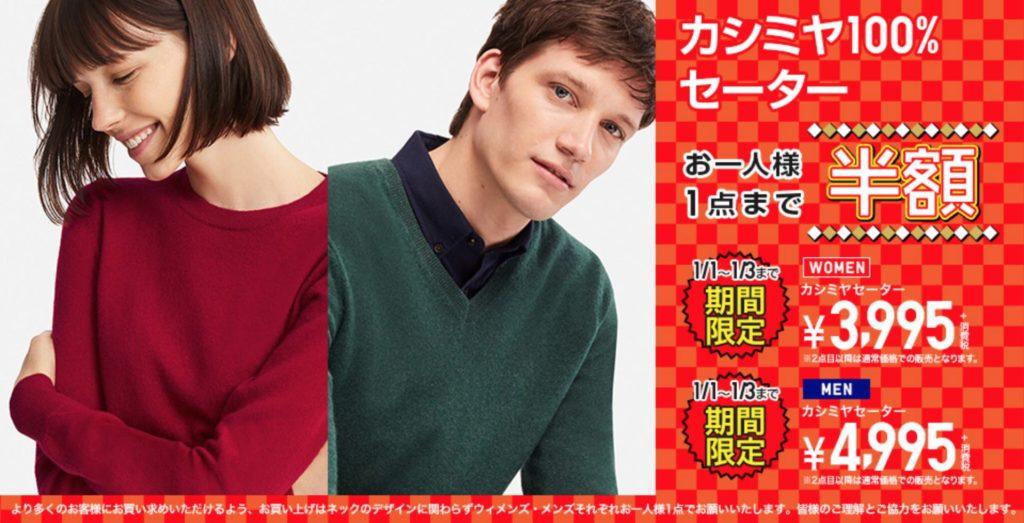 2019 ユニクロ 初売り セール バーゲン チラシ カシミヤ ニット 半額