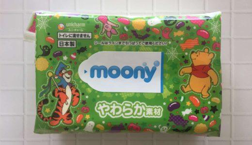 箱買いがコスパ最強!「ムーニー おしりふき やわらか素材」は新生児から使えておすすめ