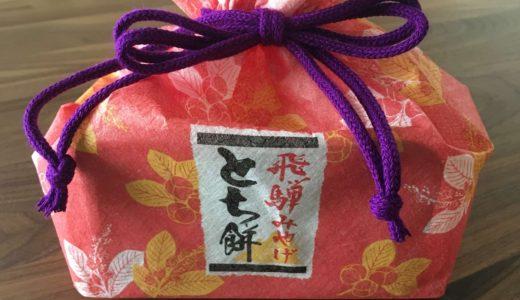 岐阜みやげ「飛騨とち餅」は甘さひかえめで素朴なおいしさ。巾着タイプがおすすめ!