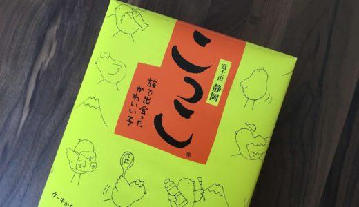 静岡のお土産といえばこれ!「こっこ」はやさしい甘さでパッケージもかわいい◎