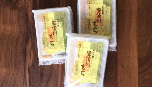 静岡土産の定番「安倍川餅」。やわらかいおもち&甘すぎない餡がたまらない