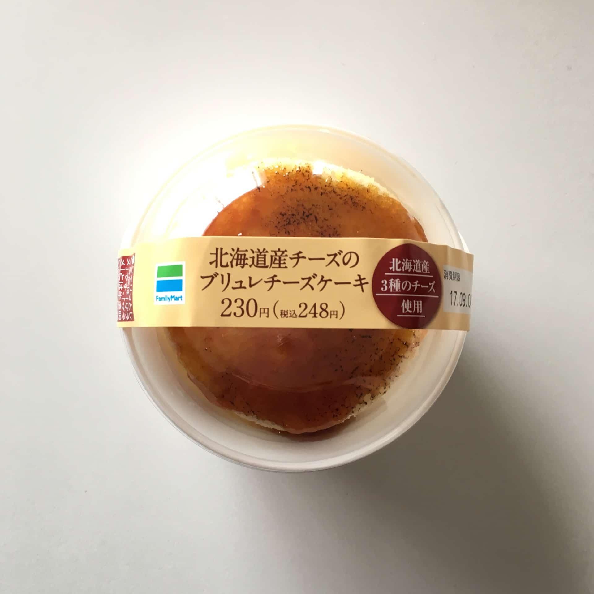 ファミマ「北海道産チーズのブリュレチーズケーキ」食感&味が異なるチーズが絶妙!