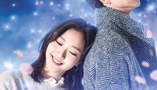 【2019年12月】無料で見れる!韓国ドラマ放送予定一覧(地上波・BS)