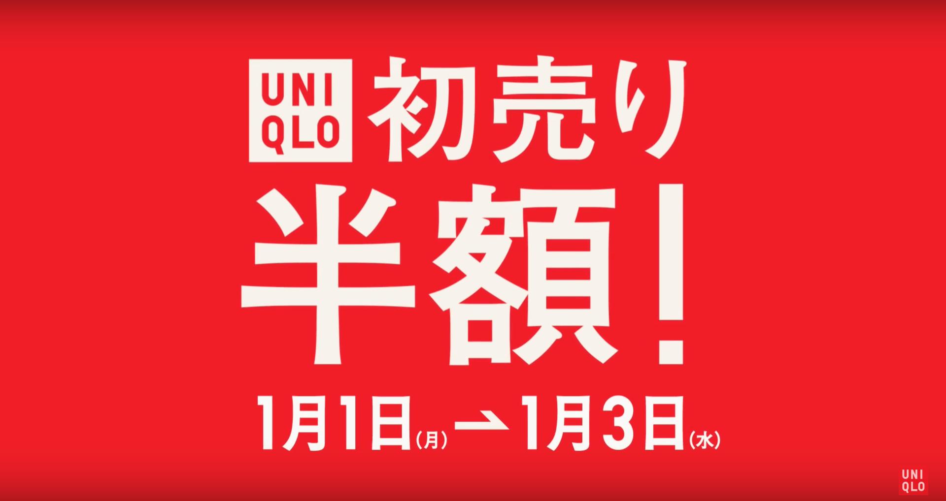 2018年ユニクロの初売り★カシミヤニットが半額でゲットできる!チラシをチェック✔️