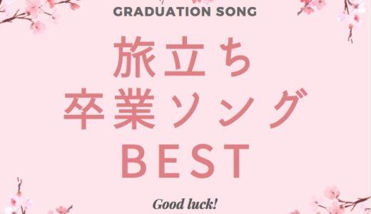【2020年最新版】旅立ち・卒業ソング厳選48曲。明るい歌から泣ける歌まで新旧集めました