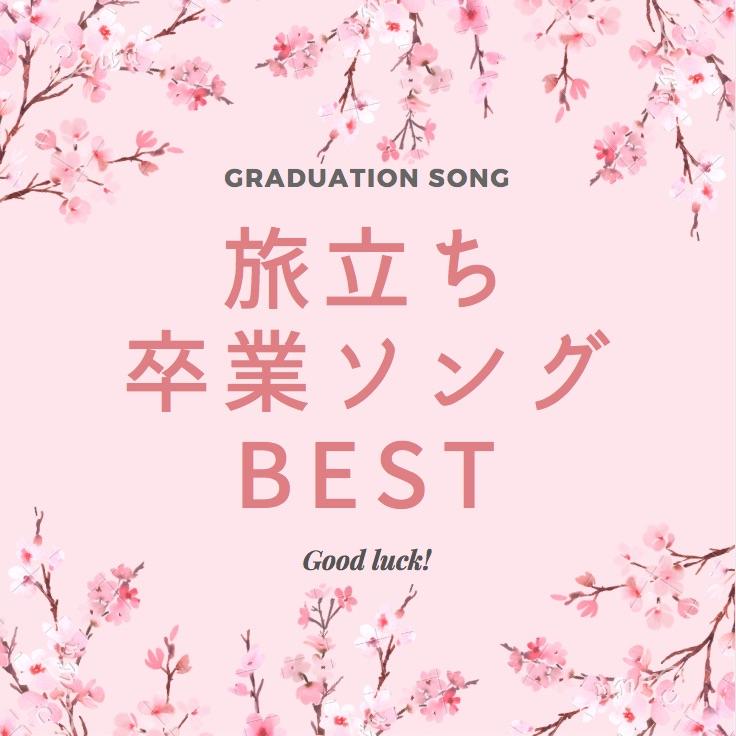 卒業 ソング 2021