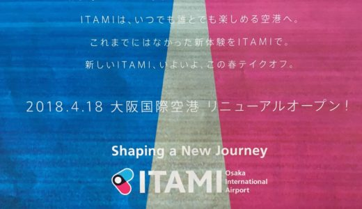 伊丹空港の中央エリアがリニューアルオープン!空港初・関西初のお店もあるショップ一覧✔️