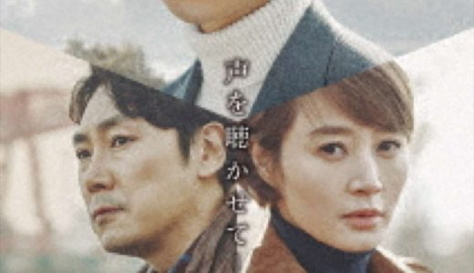 【2019年最新版】日本でリメイクされた韓国ドラマ・韓国映画一覧まとめ。原作との違いも楽しみのひとつ