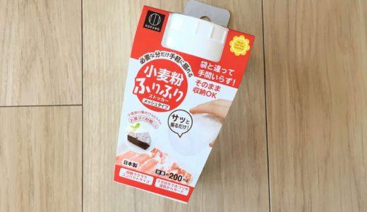 ダイソー「小麦粉ふりふりストッカー」がかなり使えて便利!片栗粉などアレンジも万能◎