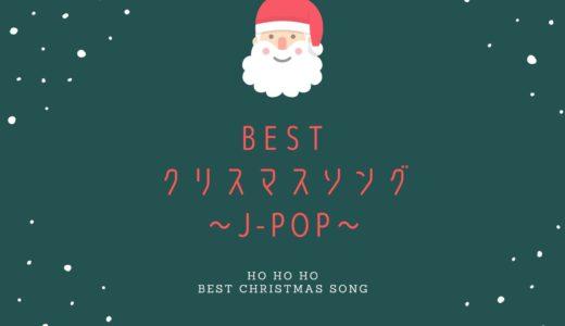 【2019年最新版】クリスマスソング厳選48曲。J-POPの定番から隠れた名曲まで