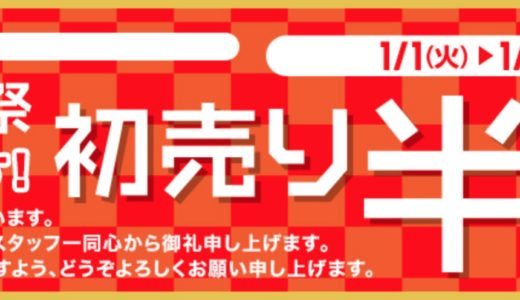 2019年ユニクロの初売り★カシミヤニットやヒートテックフリースTシャツが半額に!チラシをチェック✔️