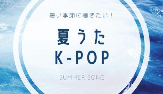 【2020年最新版】K-POPの夏うた19曲|TWICEから隠れた名曲まで