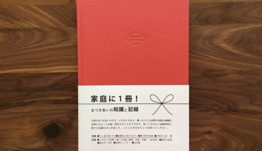 1冊は持っておきたい「冠婚葬祭おつきあいノート」。ご祝儀などのお金の管理も一目瞭然