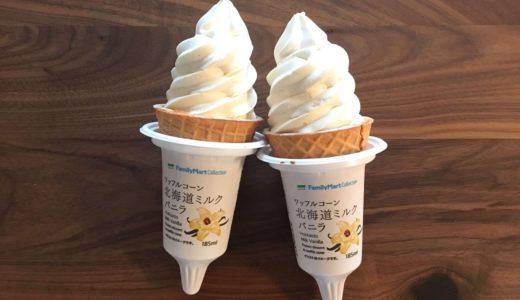 ファミマ「ワッフルコーン 北海道ミルクバニラ」は本格的なソフトクリーム!コンビニアイス超え