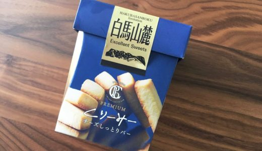 全国のお土産にある「くりーみーチーズしっとりバー」は紅茶との相性抜群なお菓子