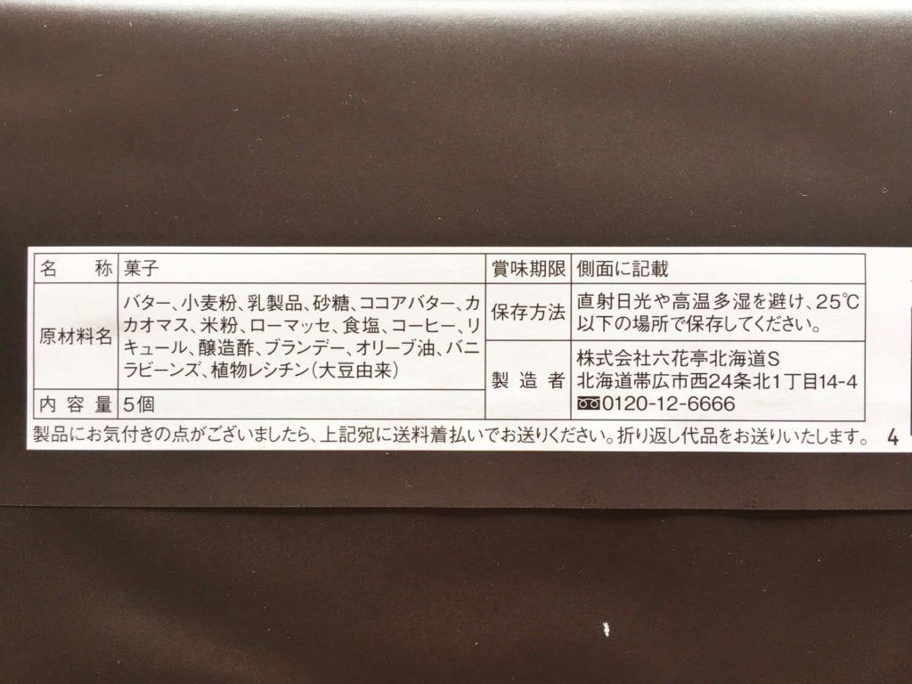 六花亭 霜だたみ おいしい お菓子 北海道 新千歳空港 おすすめ 賞味期限 日持ち