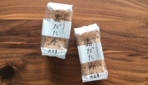 六花亭「霜だたみ」がおいしい!新千歳空港で買えるおすすめのおみやげお菓子