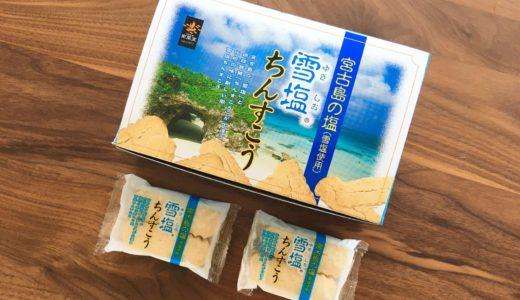 那覇空港でお土産を買うなら「雪塩ちんすこう」がおすすめ!沖縄の鉄板お菓子