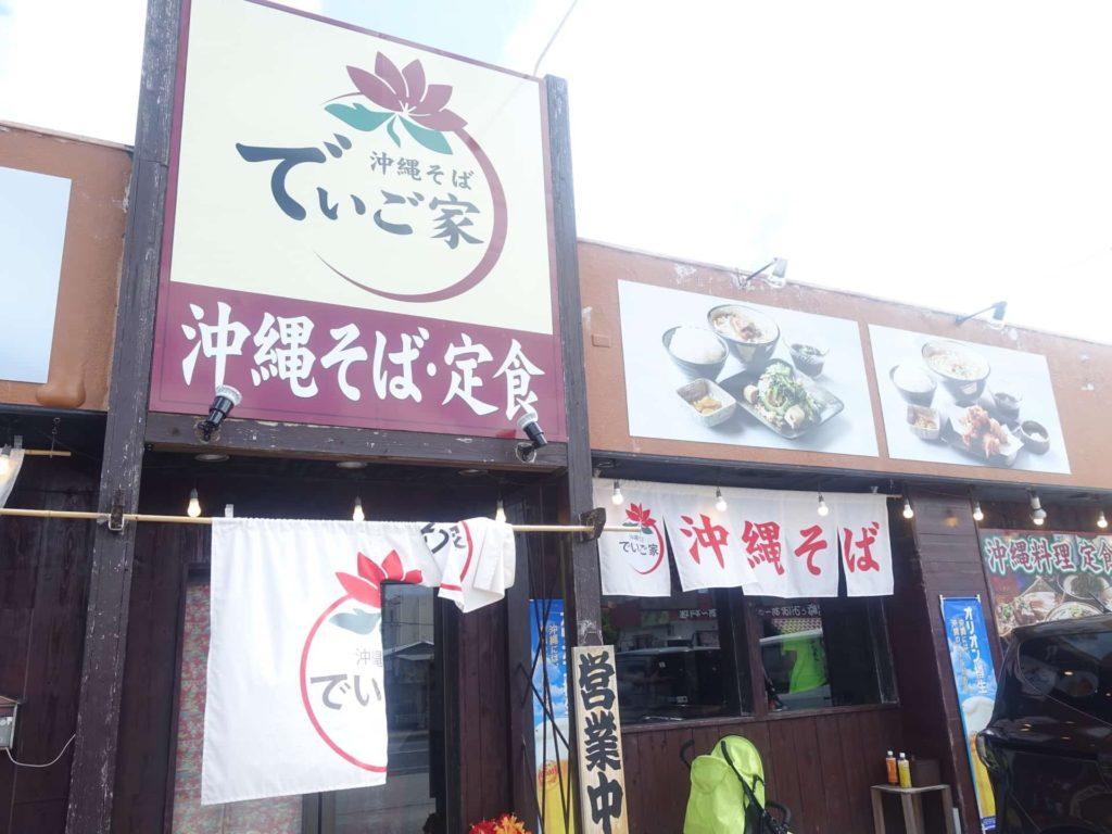 でいご家 沖縄そば 沖縄料理 沖縄マリオット 周辺 食事 ランチ 居酒屋 グルメ
