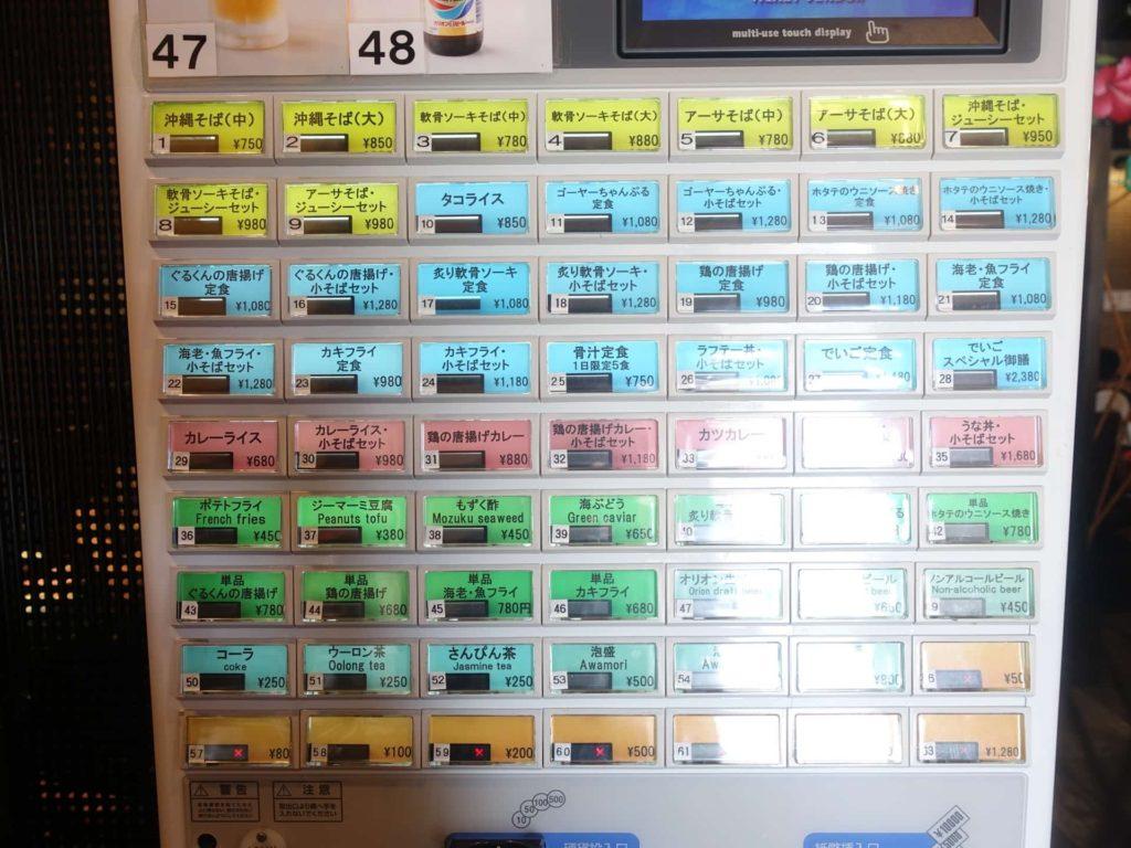 でいご家 沖縄そば 沖縄料理 沖縄マリオット 周辺 食事 ランチ グルメ メニュー 値段