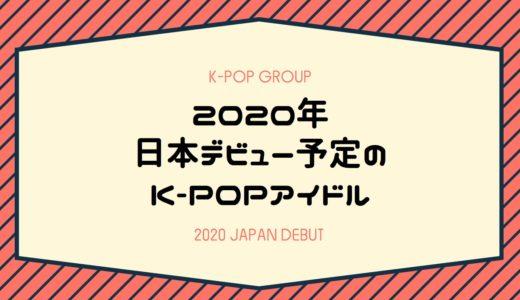【2020年】韓国から日本デビュー予定のK-POPアイドル一覧!スキズ・TXTなど随時更新
