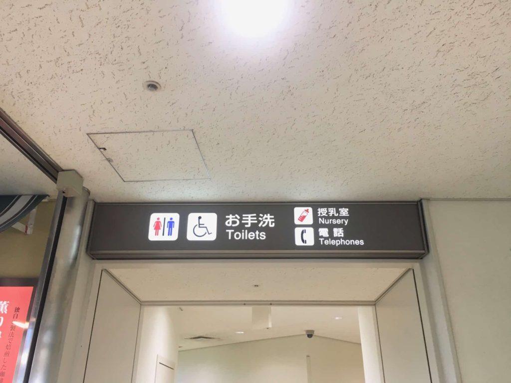 沖縄 那覇空港 授乳室 場所 3階 ロビー