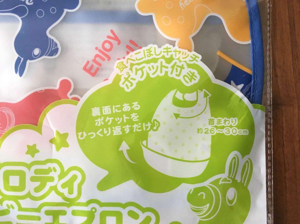 食事用エプロン 赤ちゃん ベビーエプロン 100均 100円 キャンドゥ ロディ ブログ レビュー 口コミ