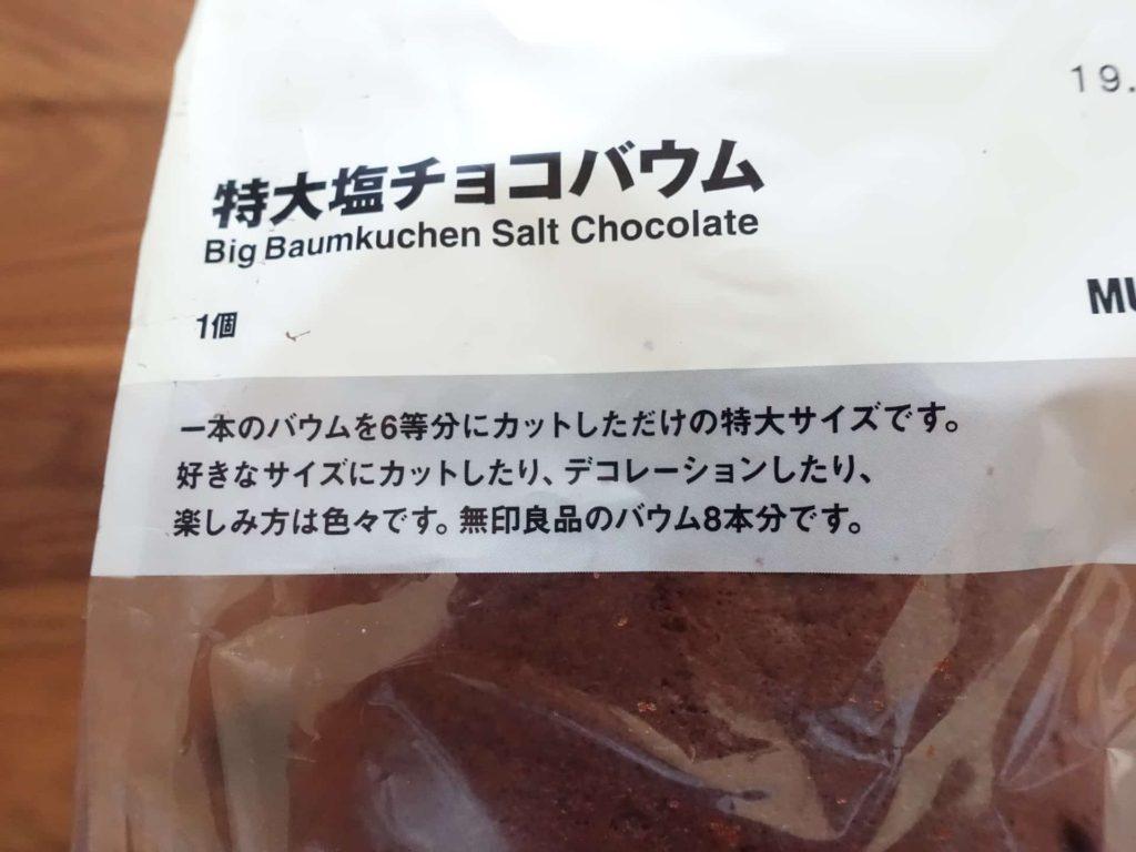 無印良品 特大バウム 特大塩チョコバウム ブログ