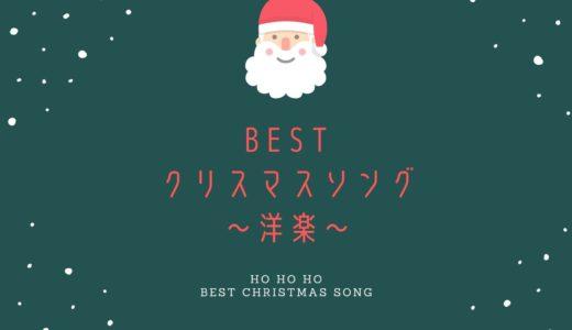 【2019年最新版】クリスマスソング厳選42曲。洋楽の定番から隠れた名曲まで