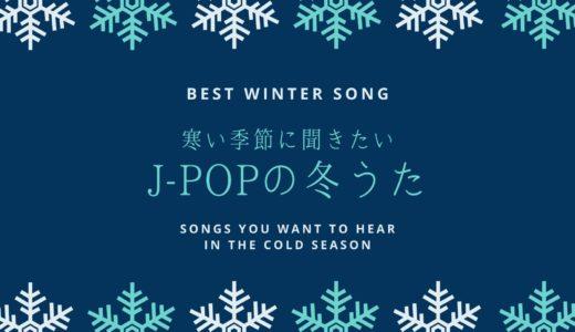 【2019年最新版】冬うた厳選40曲。邦楽(J-POP)の定番から隠れた名曲まで