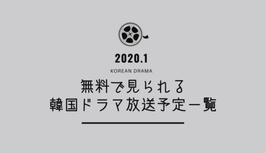 【2020年1月】無料で見れる!韓国ドラマ放送予定一覧(地上波・BS)