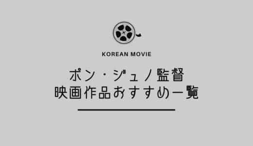 「パラサイト 半地下の家族」ポン・ジュノ監督の映画一覧。おすすめ6作品