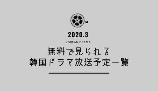 【2020年3月】無料で見れる!韓国ドラマ放送予定一覧(地上波・BS)