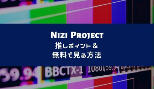 「ニジプロジェクト」を無料で見る方法◎JYPの大オーディションで第二のTWICE