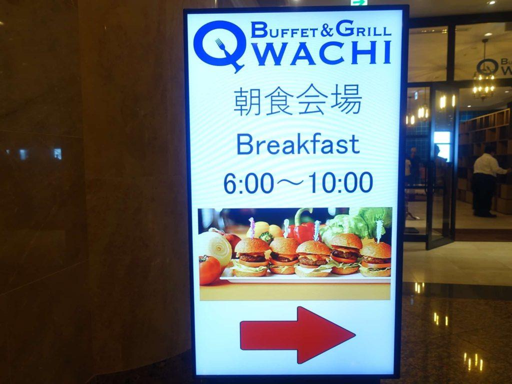 沖縄マリオット レストラン 朝食 クワッチー ブログ オキナワマリオットリゾート&スパ 予約 混雑