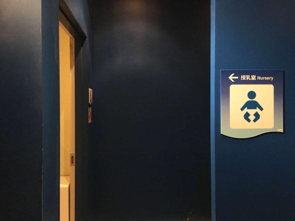 美ら海水族館 授乳室 お湯 オムツ替え 場所