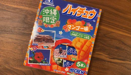 沖縄限定ハイチュウ・マンゴー味は沖縄土産にぴったり!ジューシーで甘い味わい