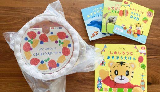【こどもちゃれんじぷち】1歳のお誕生日特別号の感想|4月号先行教材にはしまじろうも!