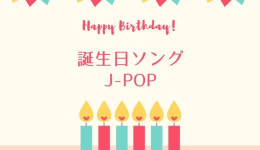 【2020年最新版】誕生日ソングJ-POP厳選20曲。バースデーをお祝いしよう!