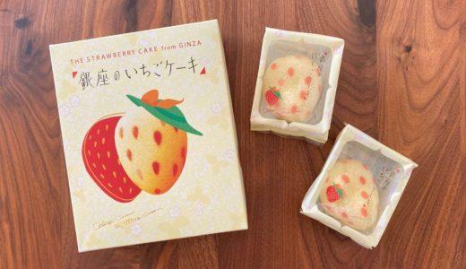 「銀座のいちごケーキ」品川駅や東京駅で買えるおすすめの東京土産!見た目からかわいいお菓子