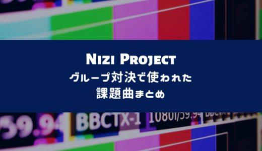 【NiziU】虹プロジェクトの課題曲(グループ)まとめ|2PM・TWICE ほか