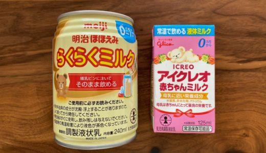 【液体ミルク】ほほえみ&アイクレオを徹底比較!きっかけから持ち運びやすさまで