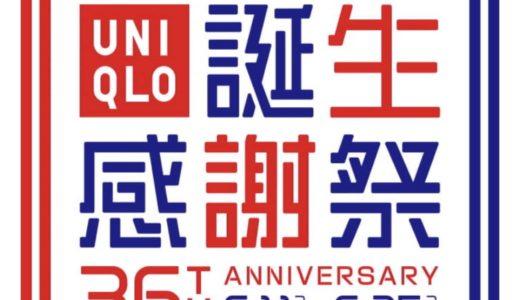 【ユニクロ誕生感謝祭2020】6月11日から2週間開催!チラシのおすすめ・ノベルティ✔️
